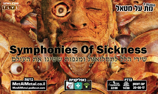 תוכנית 425 – Symphonies of SICKNESS