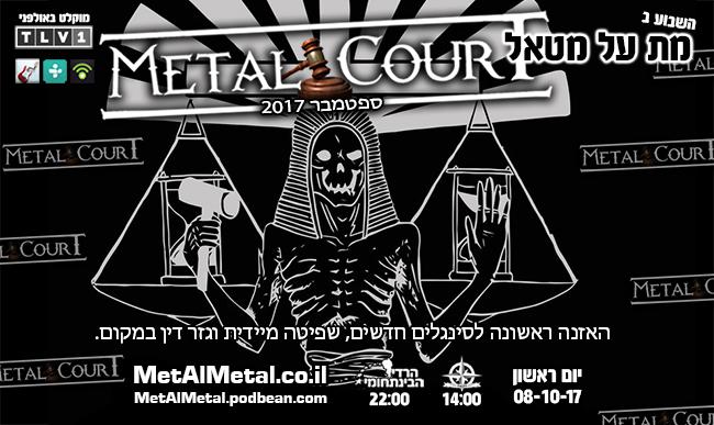 תוכנית 432 – Metal Court ספטמבר 2017