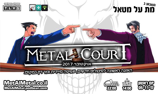 מת על מטאל 436 – METAL COURT אוקטובר 2017