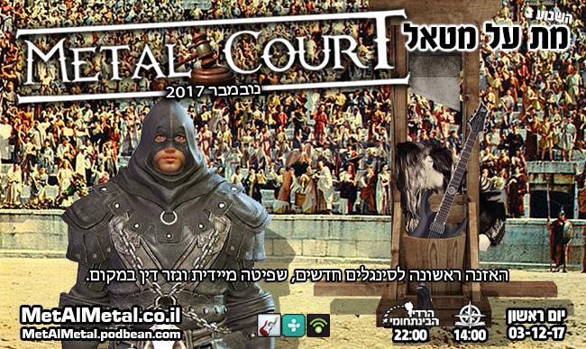 מת על מטאל 440 – Metal Court נובמבר 2017