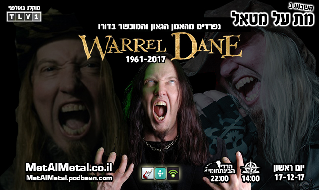 מת על מטאל 442 – Warrel Dane RIP