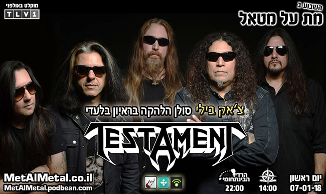מת על מטאל 447 – Chuck Billy of TESTAMENT