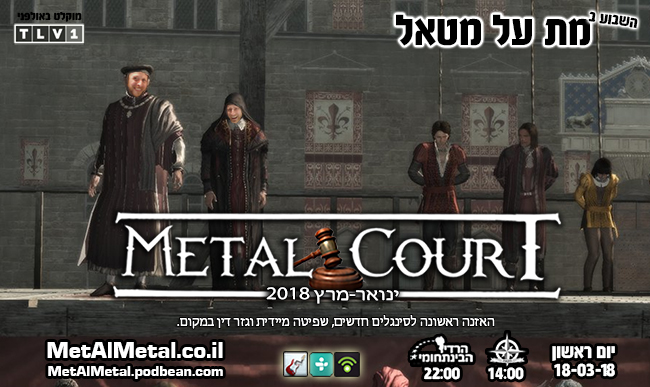 מת על מטאל 448 – Metal Court ינואר-מרץ