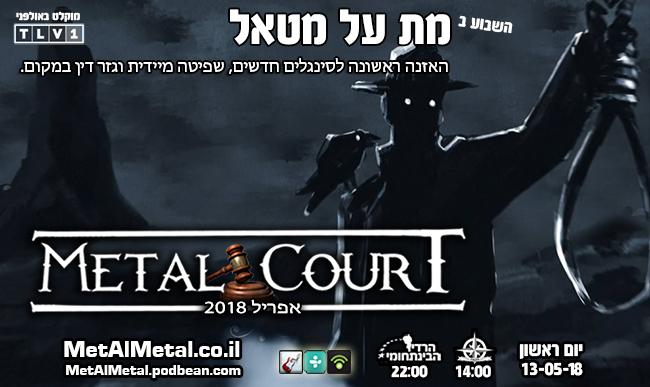 מת על מטאל 457 – Metal Court אפריל 2018