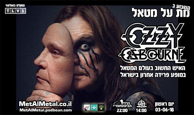 מת על מטאל 460 – Ozzy Osbourne