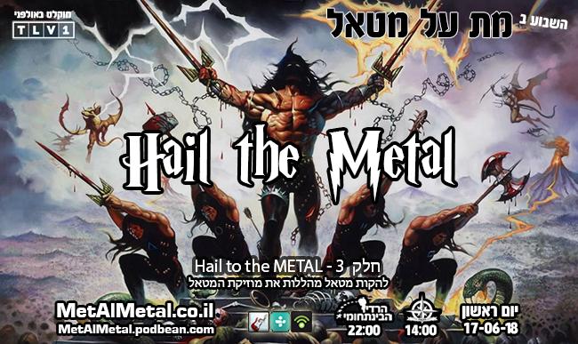 מת על מטאל 462 – Hail to the METAL