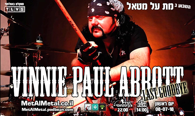 מת על מטאל 465 – Vinnie Paul Abbott Last Goodbye