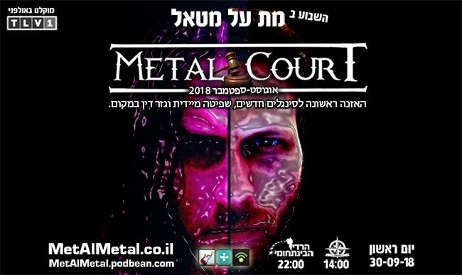 מת על מטאל 477 – Metal Court – אוגוסט-ספטמבר 18