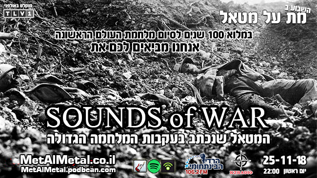 מת על מטאל 485 – SOUNDS OF WAR
