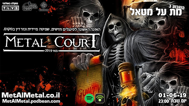 מת על מטאל 498 –  Metal Court מאי 2019