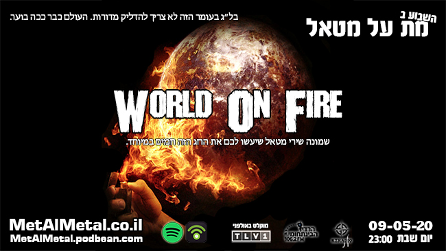 מת על מטאל 526 – World On Fire