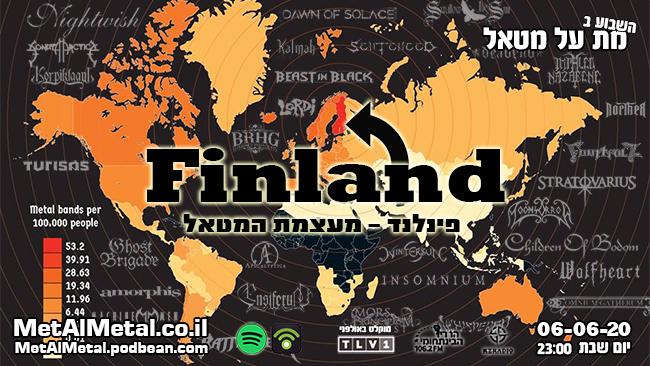 מת על מטאל 530 – פינלנד