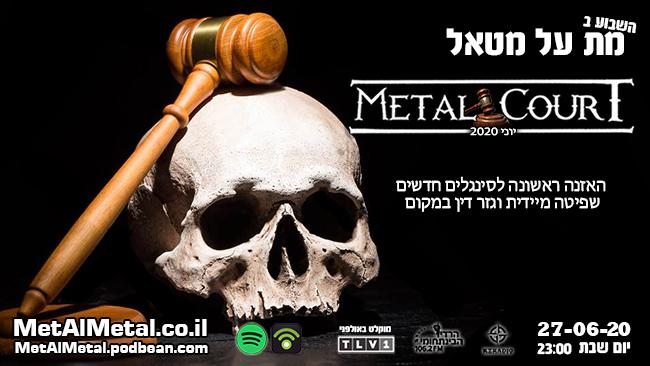 מת על מטאל 533 – Metal Court יוני 2020
