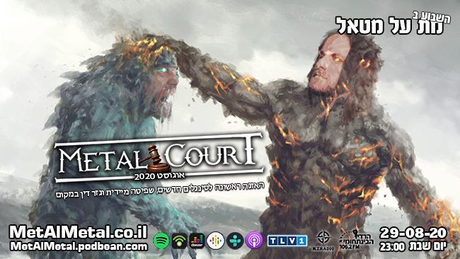 מת על מטאל 542 – METAL COURT אוגוסט 2020