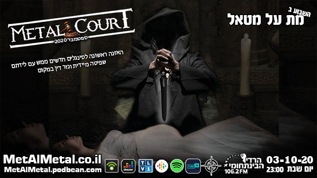 מת על מטאל 547 – Metal Court ספטמבר 20