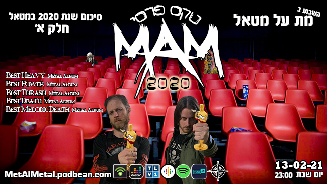 Episode 551 – MAM 2020 – Part A