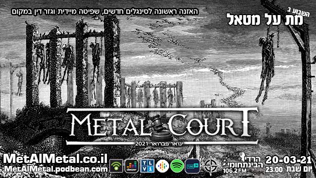 Episode 556 – Metal Court Jan-Feb 21