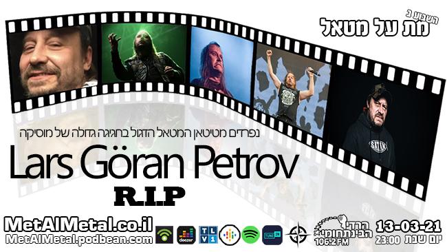 מת על מטאל 555 – Lars Goran Petrov R.I.P
