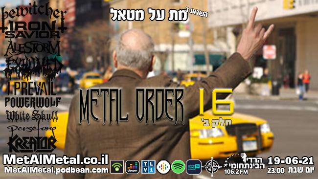מת על מטאל 569 – Metal Order 16 חלק ב