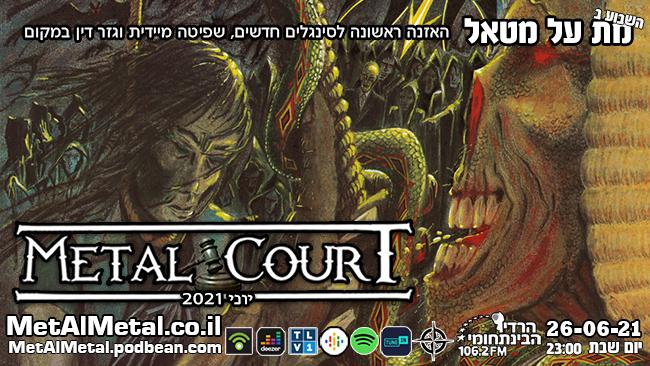 מת על מטאל 570 – Metal Court יוני 21
