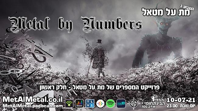 מת על מטאל 572 – Metal By Numbers – חלק ראשון