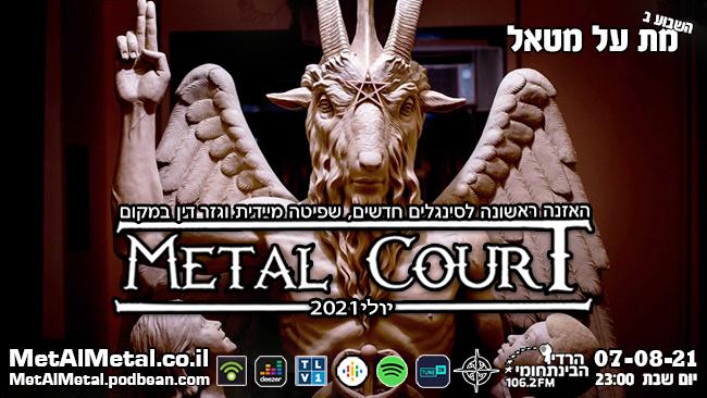 מת על מטאל 576 – Metal Court יולי 21