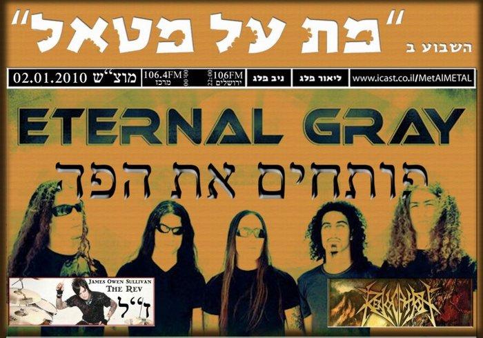 תוכנית 91 – Eternal Gray פותחים את הפה
