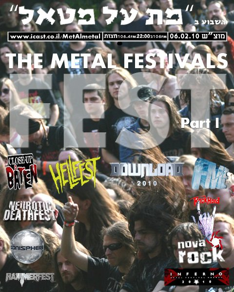תוכנית 96 – The Metal Festivals FEST Part I