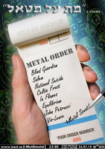 תוכנית 120 – Metal Order 1