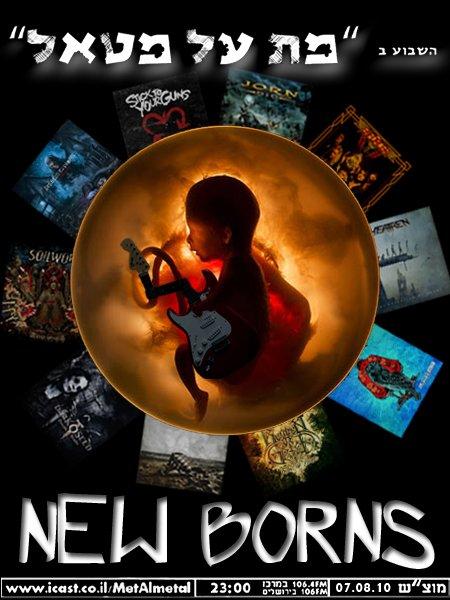 תוכנית 122 – New Borns