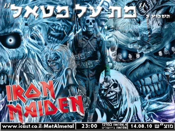 תוכנית 123 – Iron Maiden