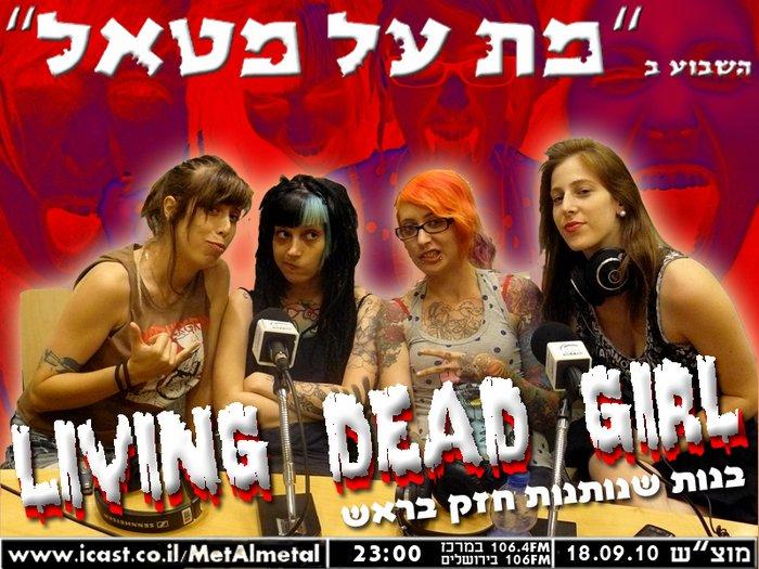 תוכנית 128 – Living Dead Girl