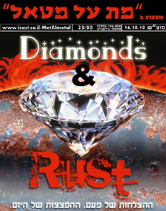 Episode 132 – Diamonds & Rust