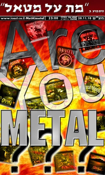 תוכנית 137 – Are You METAL?