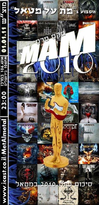 תוכנית 143 – טקס MAM 2010