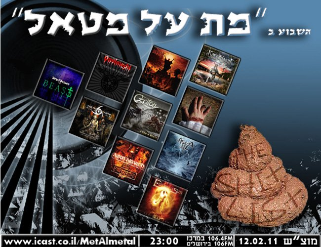 תוכנית 149 – The sHit List