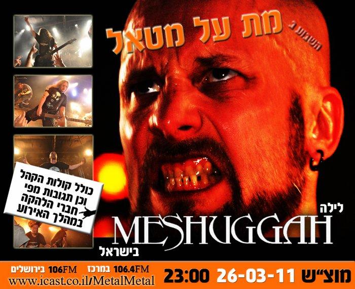 תוכנית 155 – לילה Meshuggah בישראל
