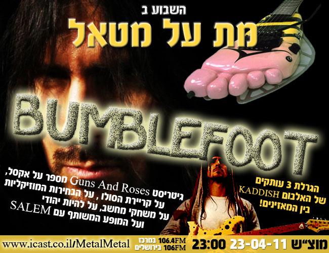 תוכנית 159 – Bumblefoot
