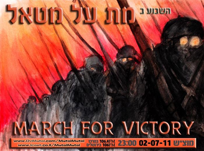 תוכנית 168 – March For Victory