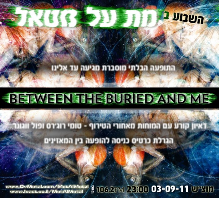 תוכנית 177 – Between The Buried And Me