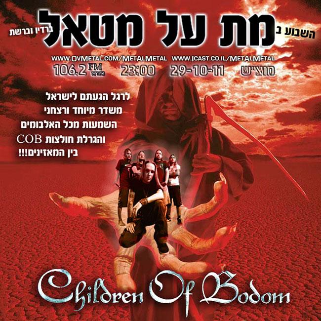 תוכנית 185 – Children Of Bodom