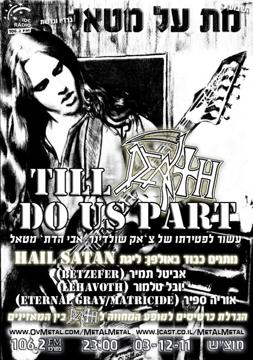 תוכנית 190 – Till DEATH Do Us Part