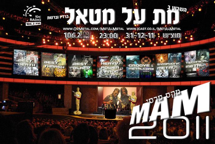 תוכנית 194 – טקס פרסי MAM 2011