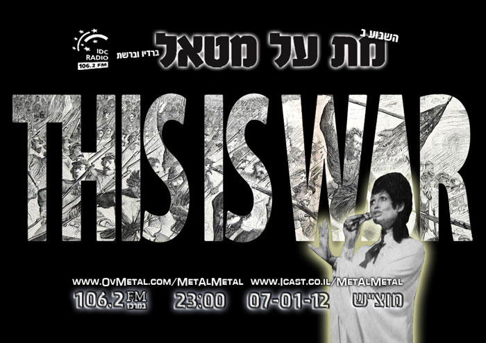 תוכנית 195 – This Is War