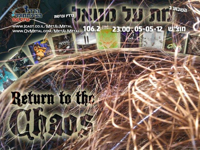 תוכנית 202 – Return To The Chaos