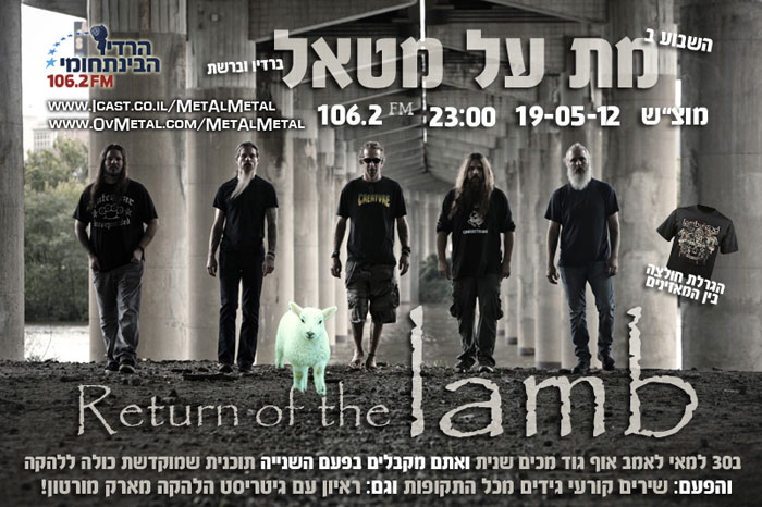 תוכנית 204 – Return Of The Lamb