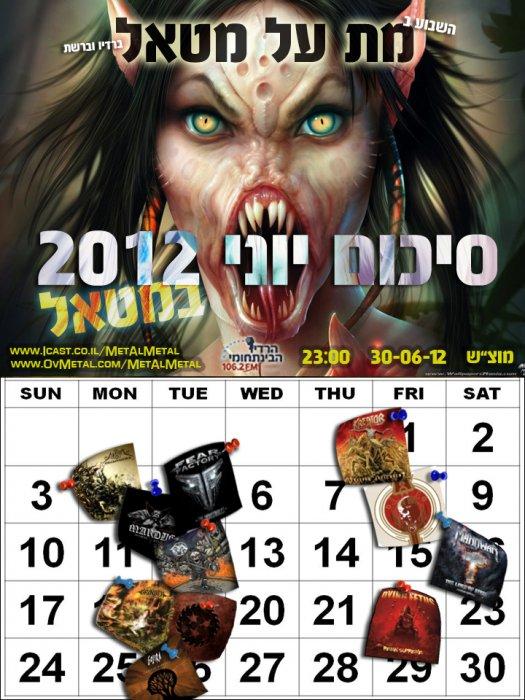 תוכנית 210 – יוני 2012 במטאל