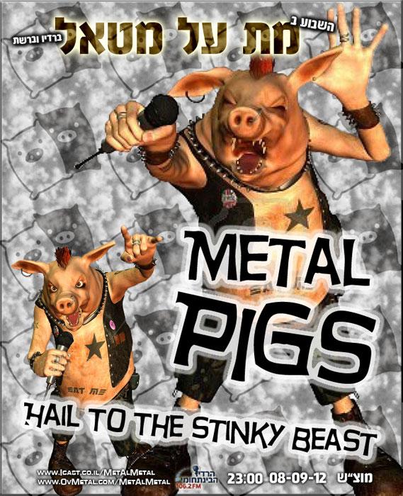 תוכנית 220 – Metal PIGS