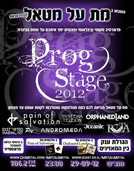 תוכנית 223 – ProgStage 2012