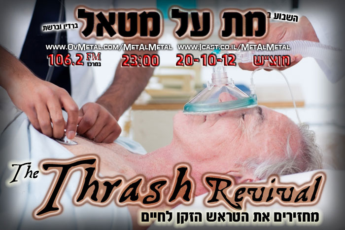 תוכנית 226 – Thrash Revival
